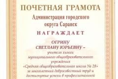 почетная-окт-17